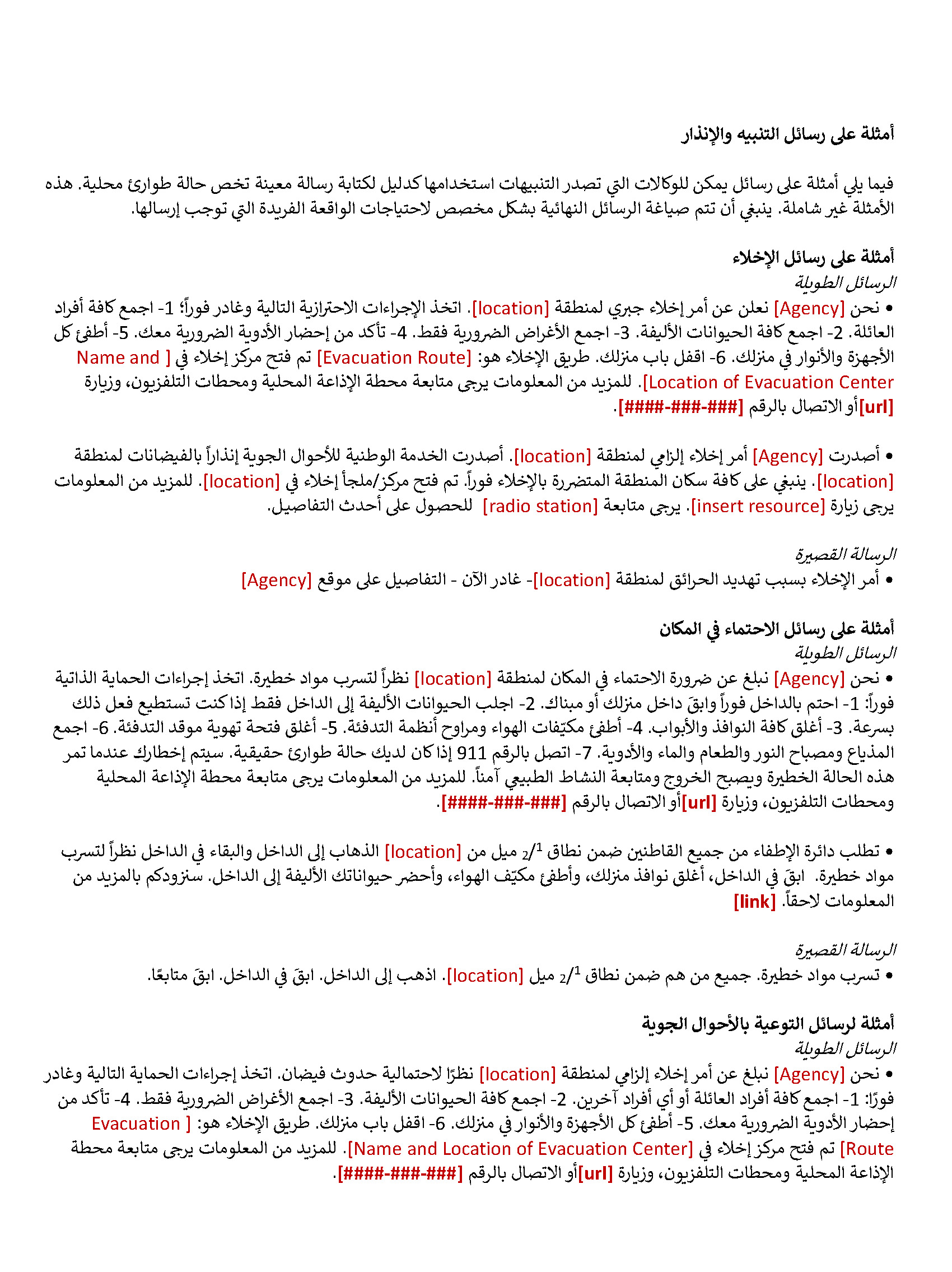 Image of the Sample AW Messages Arabic document