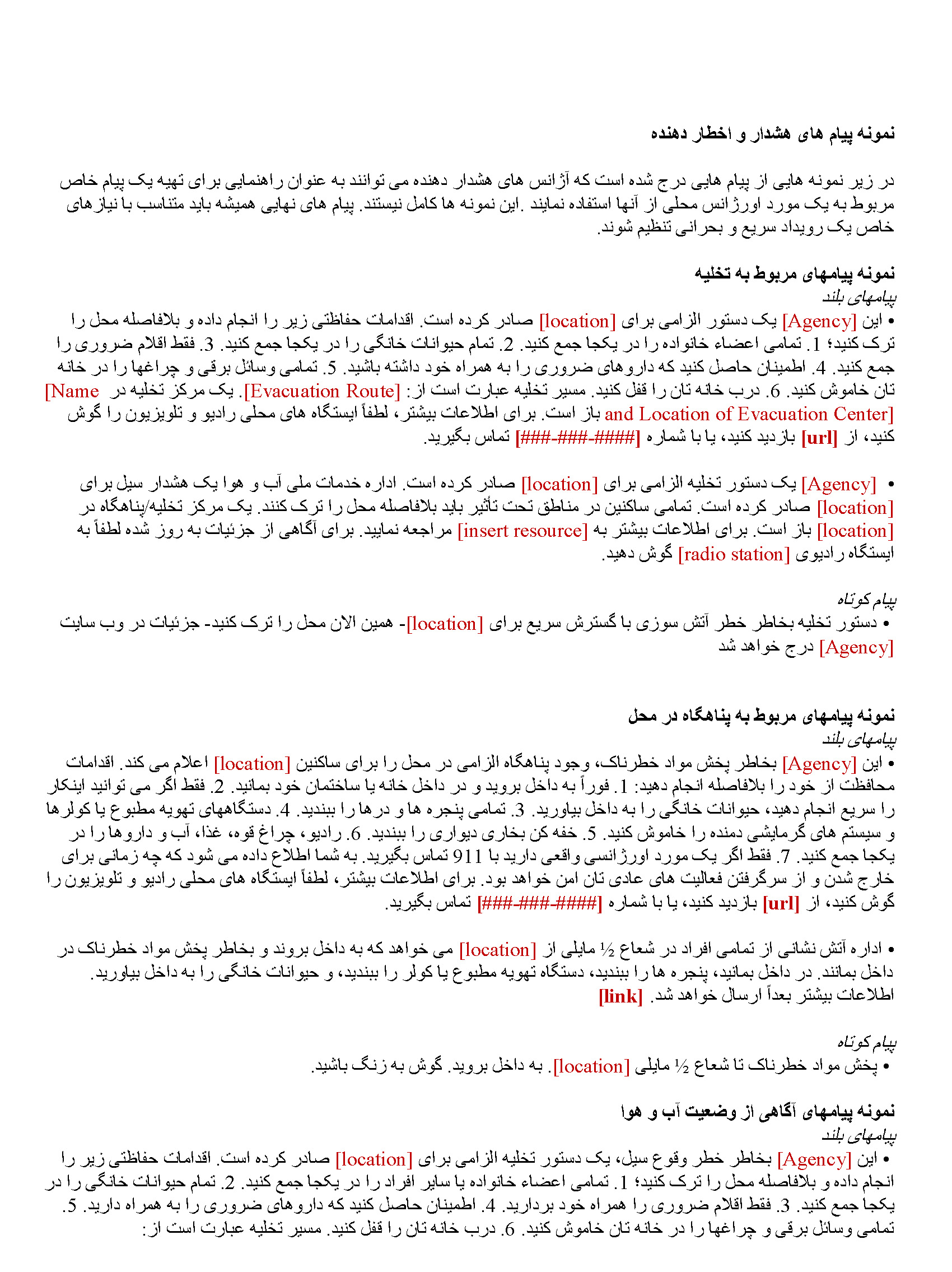 Image of the Sample AW Messages Farsi document