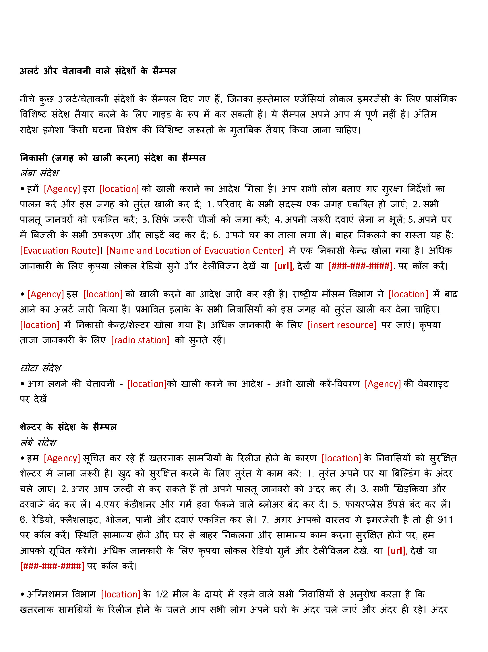 Image of the Sample AW Messages Hindi document