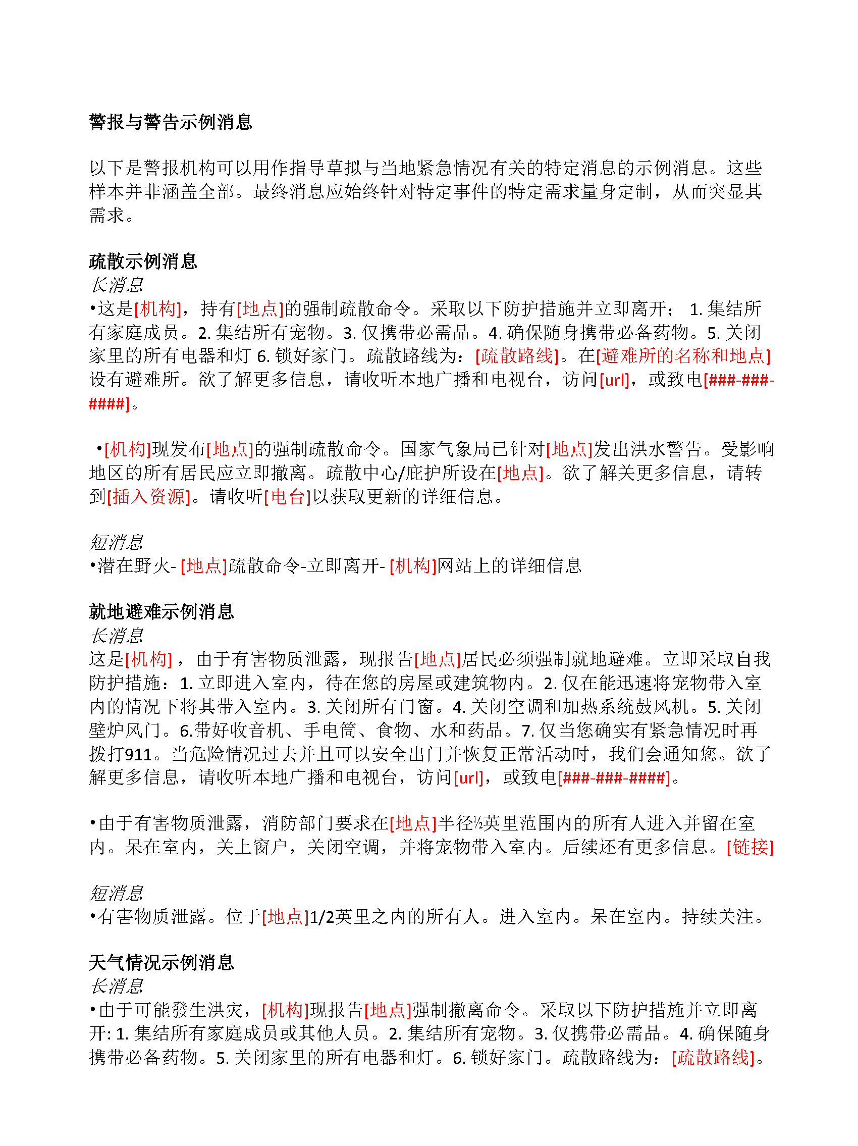 Image of the Sample AW Messages Simplified Chinese document