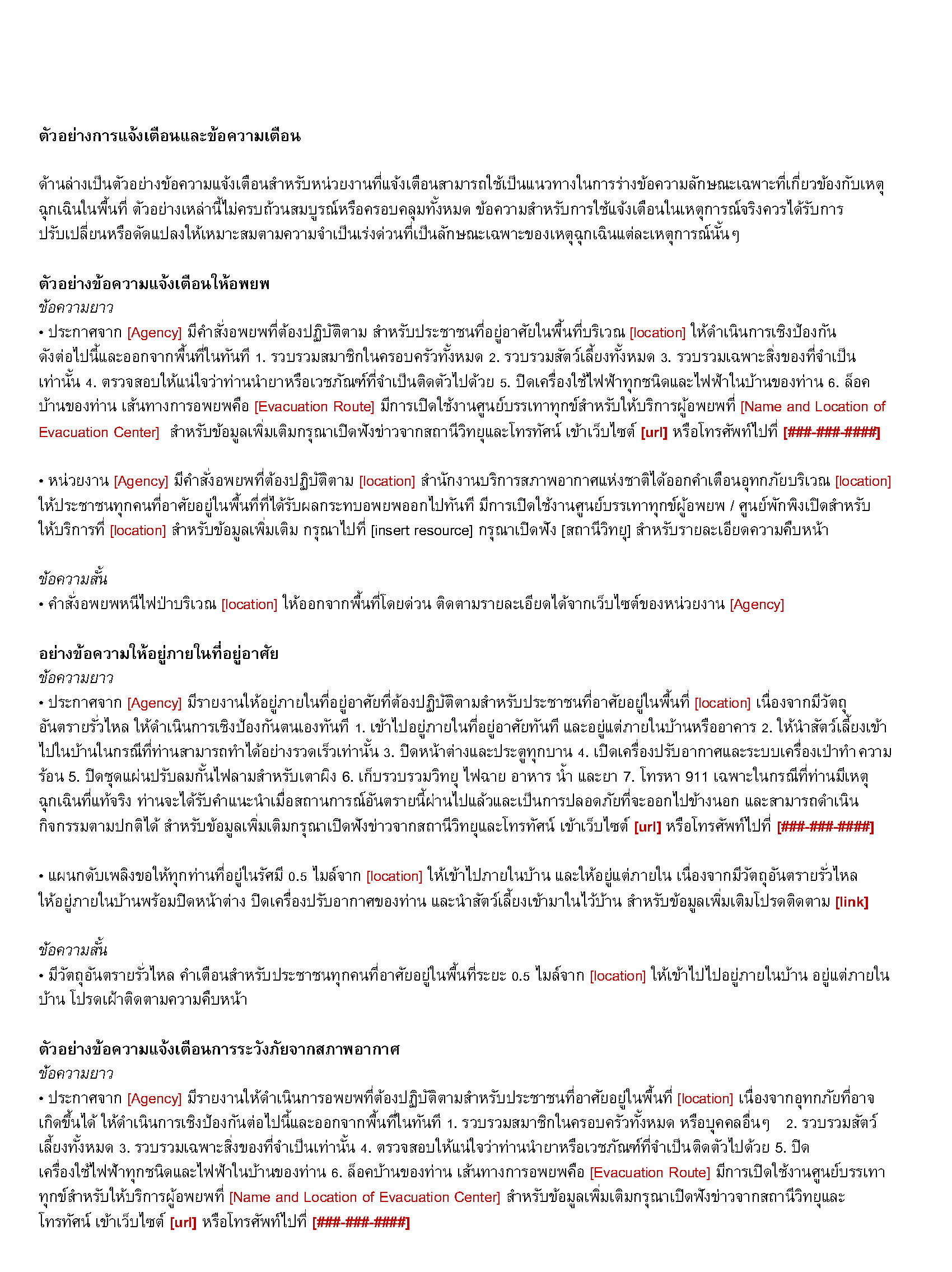 Image of the Sample AW Messages Thai document